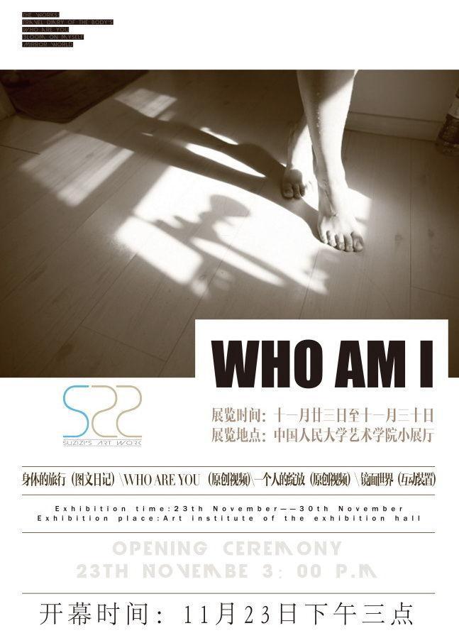 苏紫紫形体艺术展《who am i》