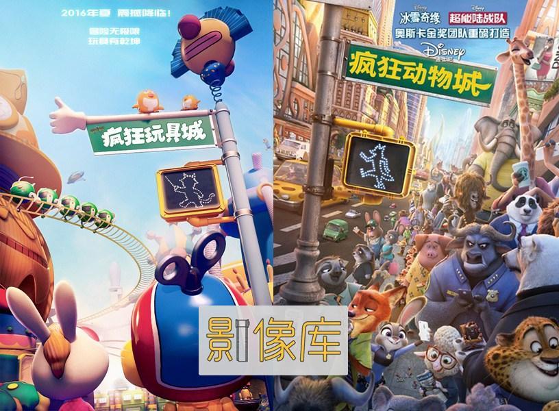 《疯狂玩具城》疑似抄袭前阵大火的动画片《疯狂动物城》,说来,海报抄