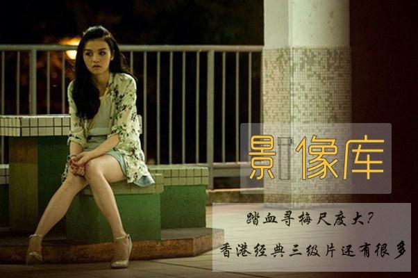 农村黄色三级片_香港史上最好的三级片