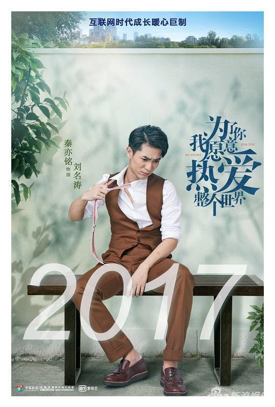 组图:罗晋郑爽《为了你我愿意热爱整个世界》曝海报