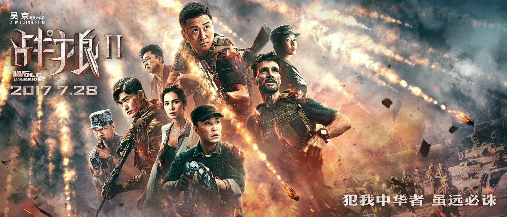 电影《战狼2》首曝全阵容海报_图片新闻_东方头条