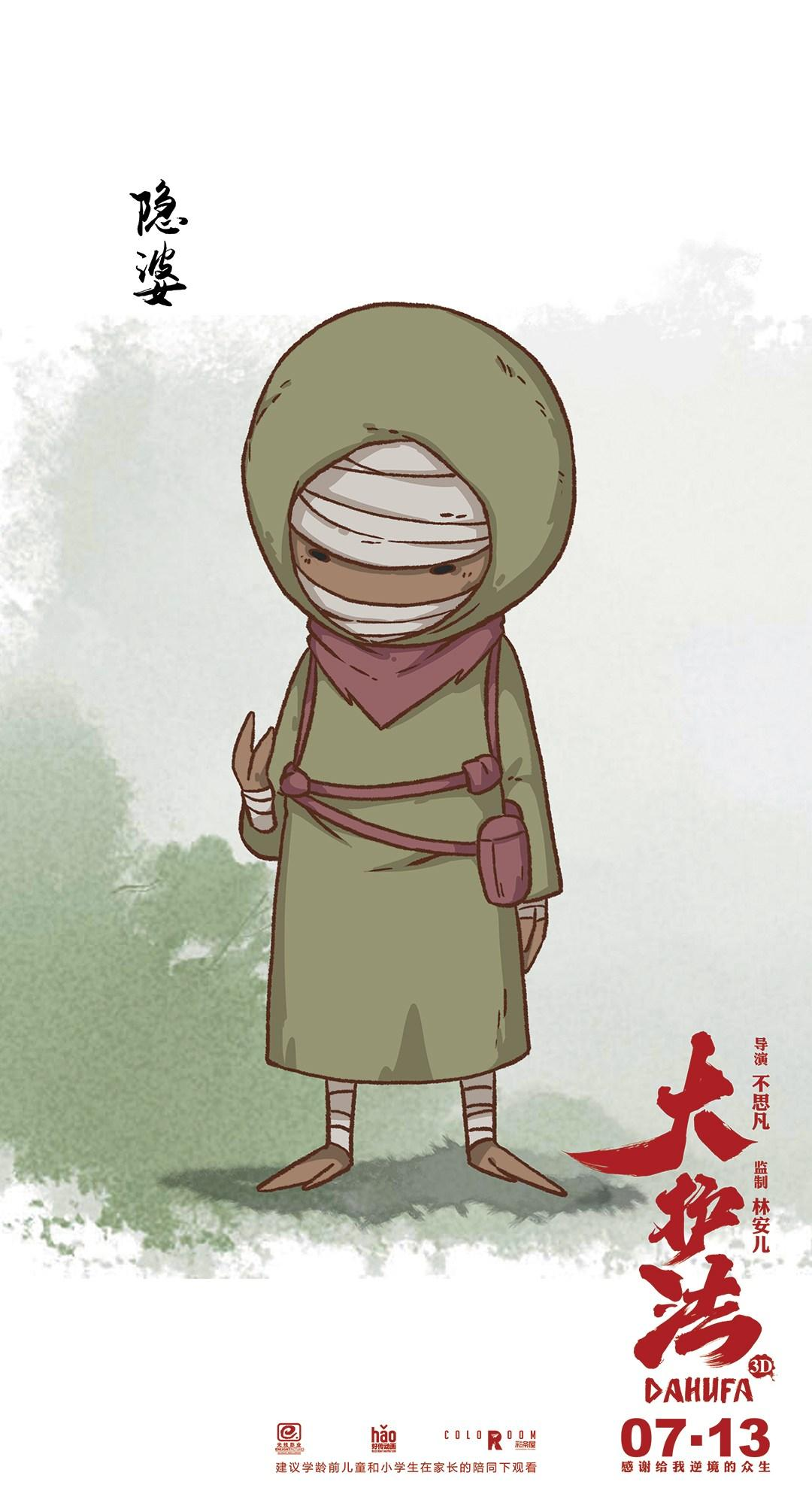 电影《大护法》发q版人物海报