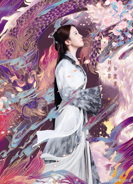 组图:影版《三生三世》曝光最新版手绘海报