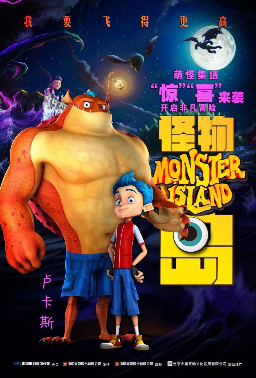 电影《怪物岛》角色海报曝光