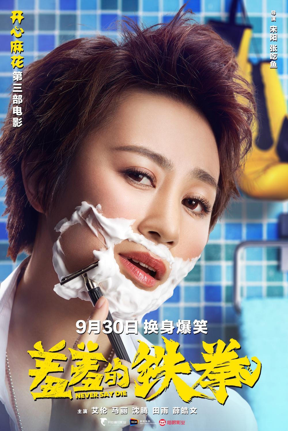 《羞羞的铁拳》人物海报图片