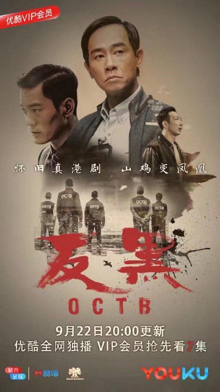 陈小春《反黑》海报图片 港剧《反黑》图片