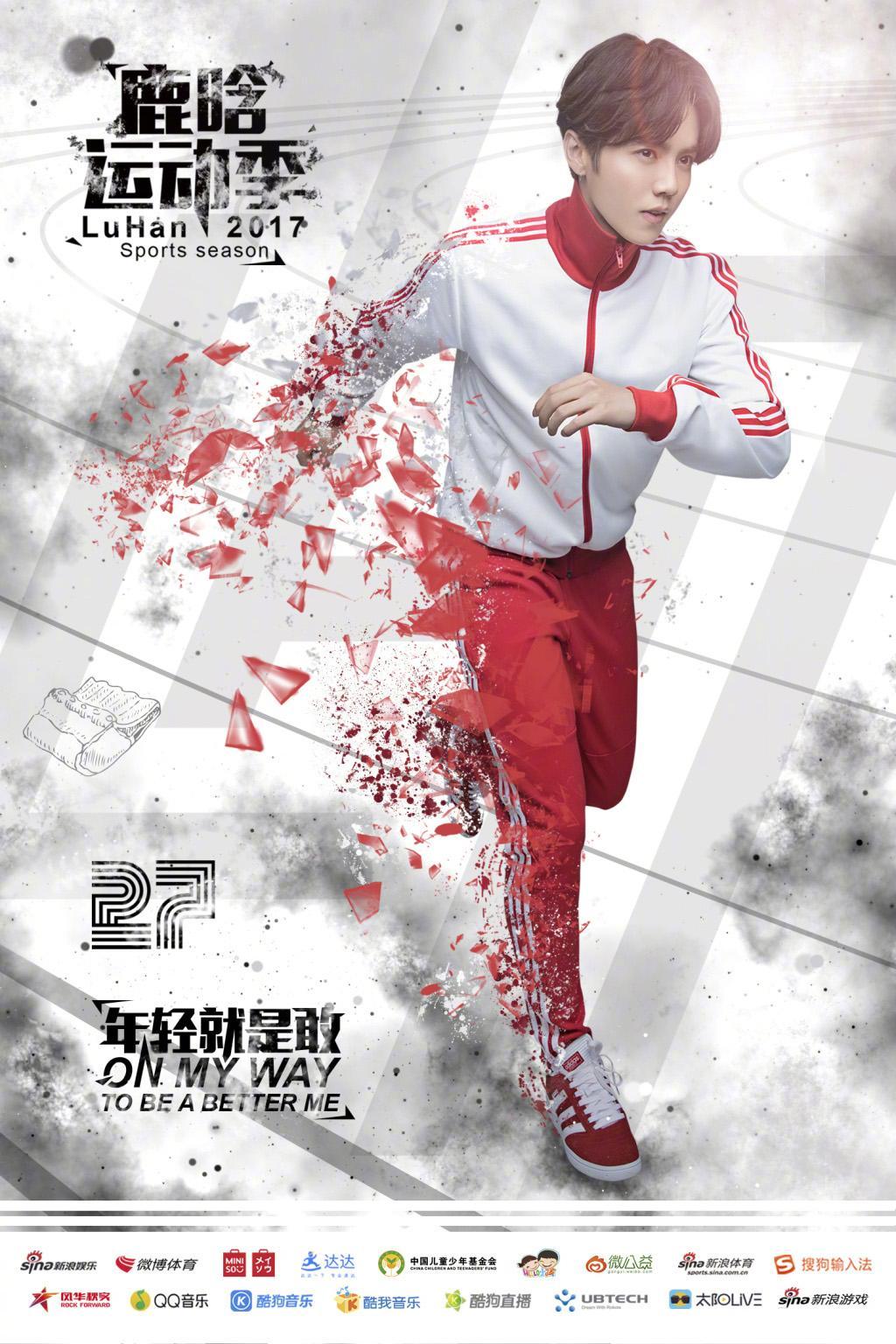 鹿晗运动季海报图片