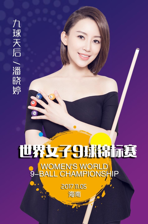 """""""九球天后""""潘晓婷优雅亮相海南世锦赛 为队友"""