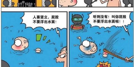 呆头和刘姥姥游泳没想到打错人了,反被揍了一顿哦!