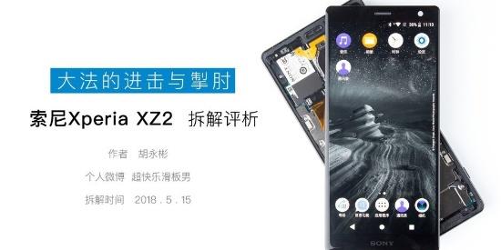 大法的进击与掣肘 索尼XZ2拆解图赏