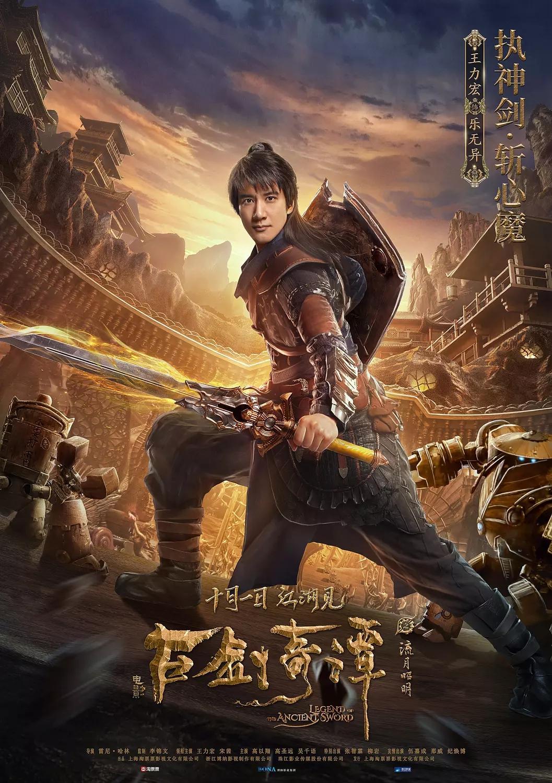 《古剑奇谭之流月昭明》海报图片
