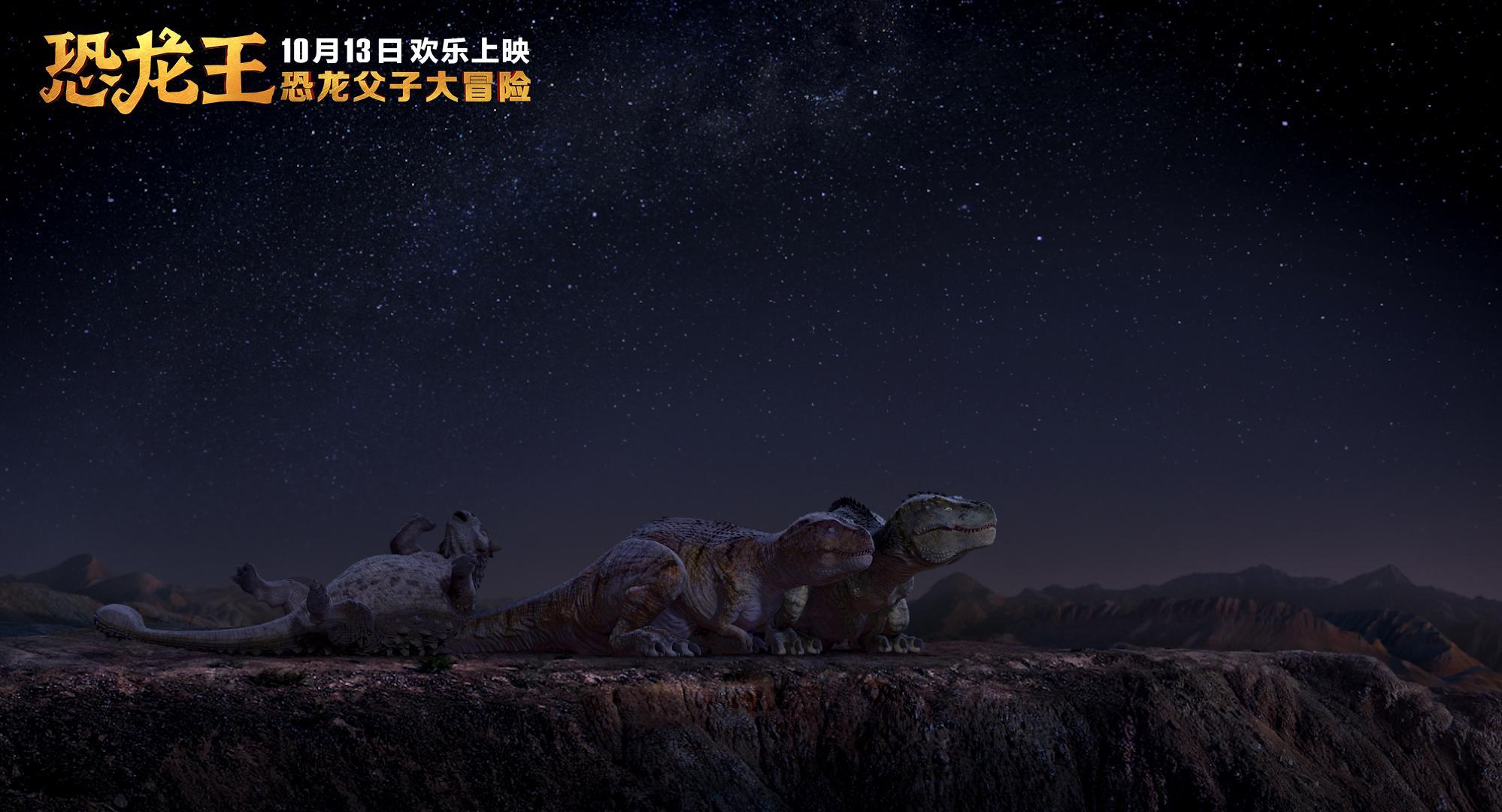 电影《恐龙王》剧照海报图片
