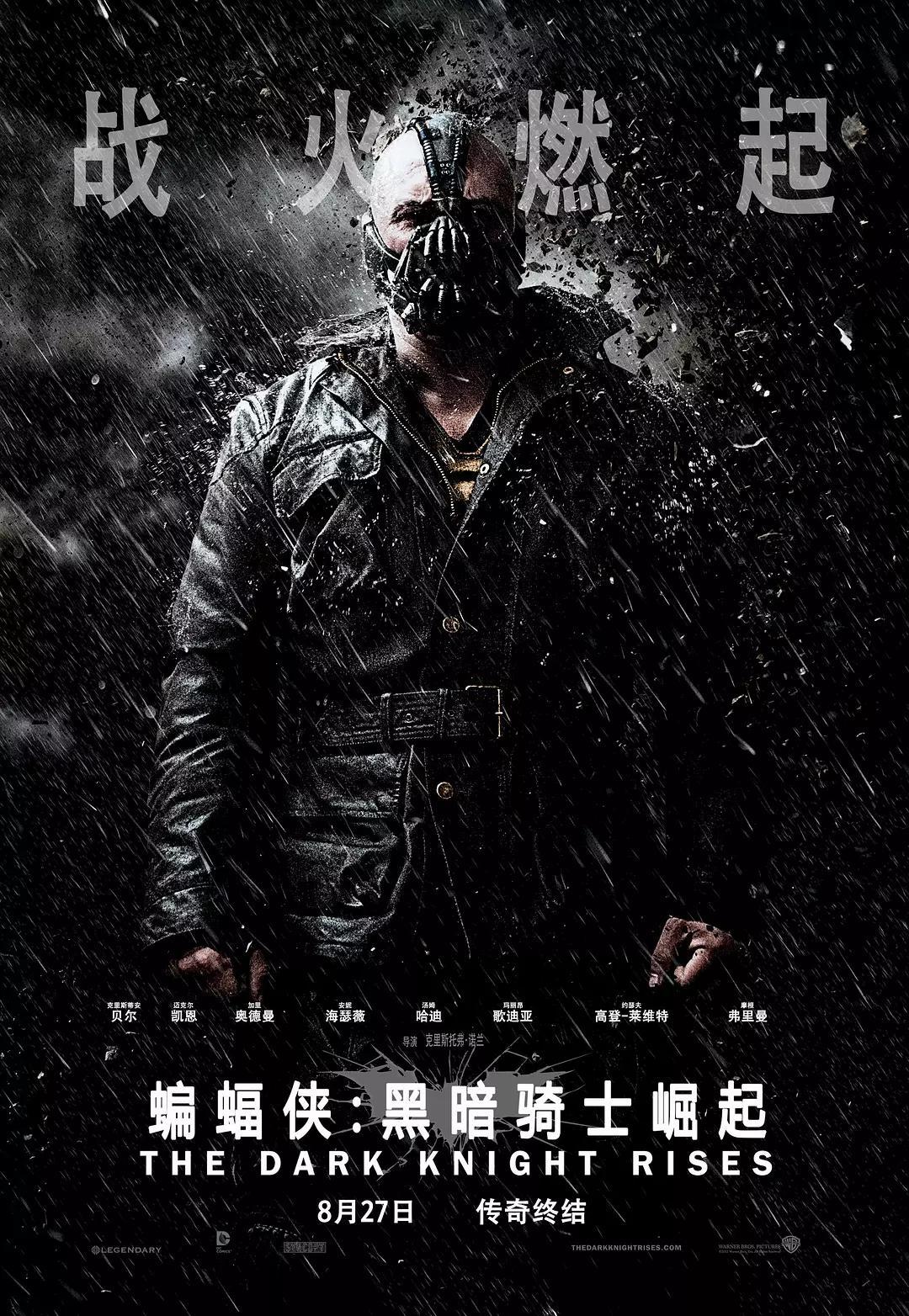 汤姆·哈迪《蝙蝠侠:黑暗骑士崛起》海报剧照图片