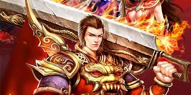 手游《传奇战神》海报图片