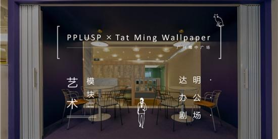 案例 | 维斯林设计-达明剧场:赋予工作仪式感的多命题办公室