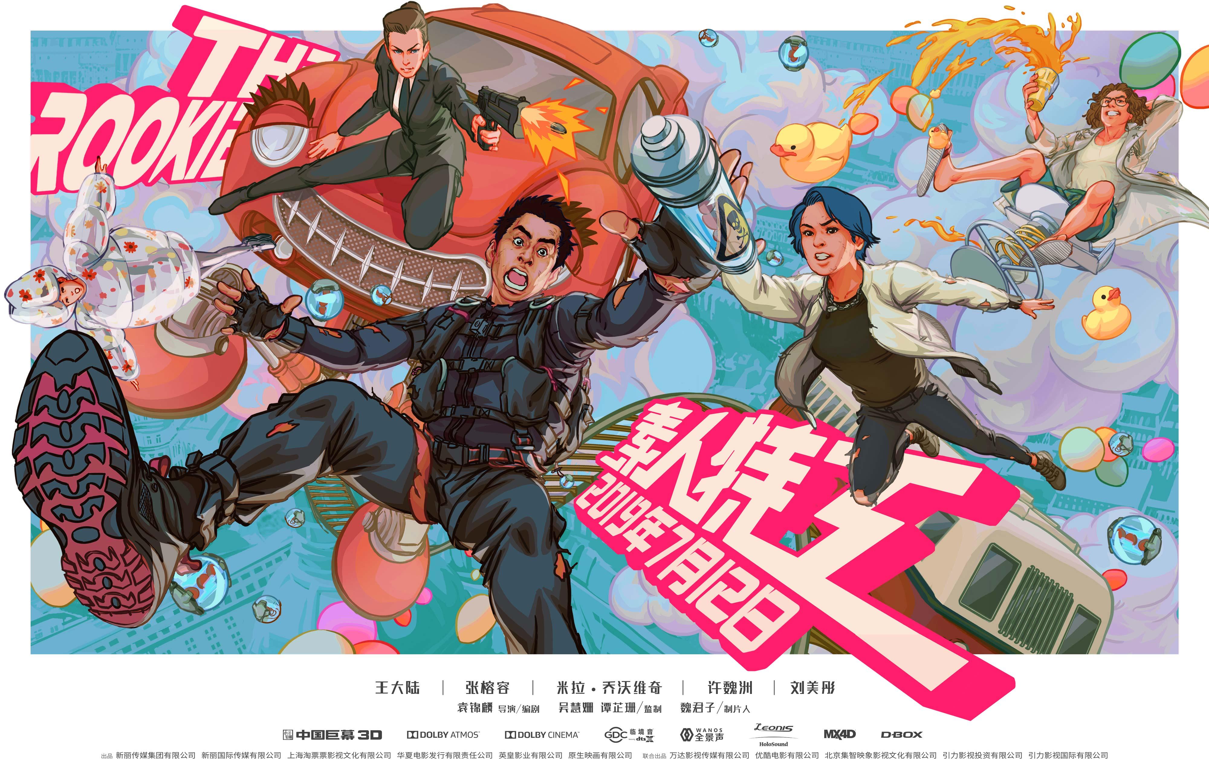 电影《素人特工》手绘海报