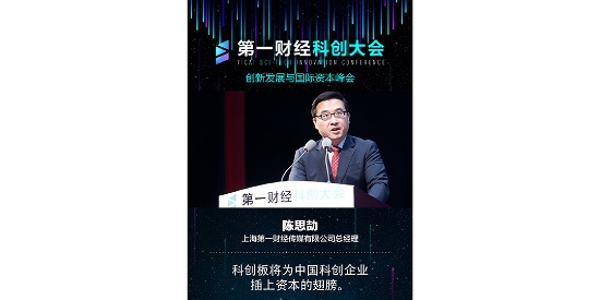 2019·第一财经科创大会:创新发展与国际资本峰会与会嘉宾金句集锦