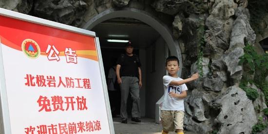 南京酷暑时节开放防空洞供市民纳凉 WiFi电视一应俱全