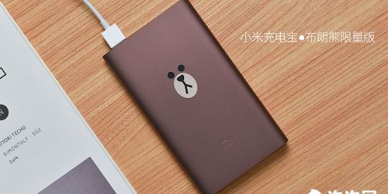 新品开箱:小米充电宝高配版搭上国际巨星布朗熊