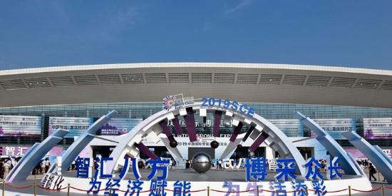 2019智博会重庆开幕 众多高科技产品眩目亮相