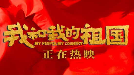 我和我的祖国