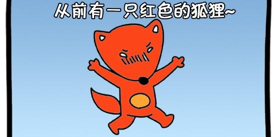 搞笑漫画:百兽之王是狐狸