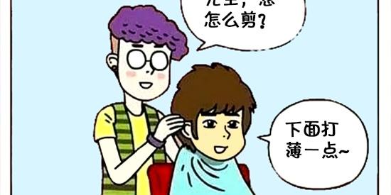 搞笑漫画:非常疼的一次理发