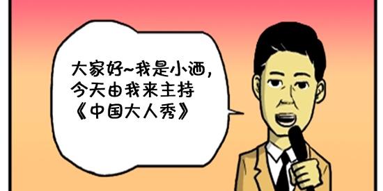 搞笑漫画:黑土大叔唱蛋炒饭