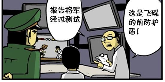 搞笑漫画:美国队长与镭射盘