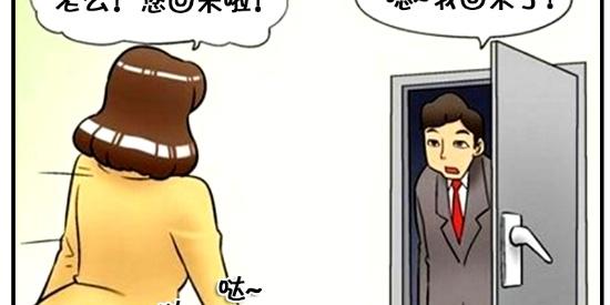 搞笑漫画:聪明的老婆叠纸