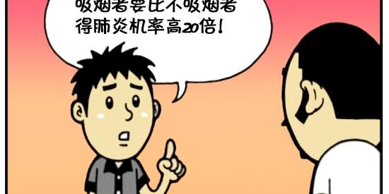 搞笑漫画:戒烟之神聪明的手段