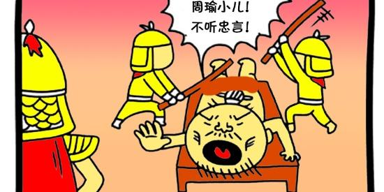 搞笑漫画:不会说谎的黄盖