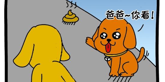 搞笑漫画:看见大便的小狗狗