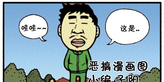 搞笑漫画:没有变出钱的灯神