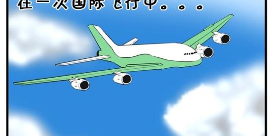 搞笑漫画:空姐逼有钱人写支票
