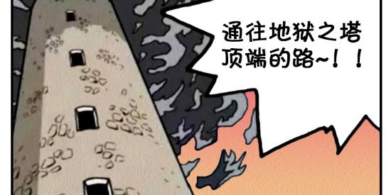 搞笑漫画:地狱之塔面临拆迁