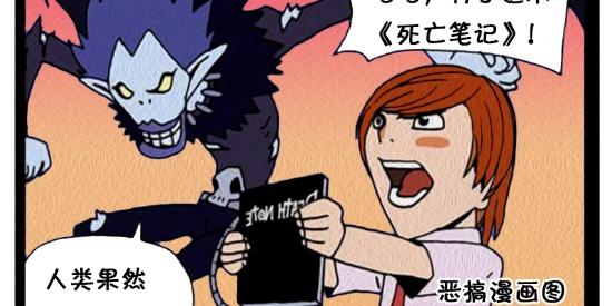 搞笑漫画:死亡笔记本不要乱放