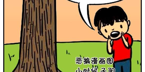 搞笑漫画:好心的孩子做坏事
