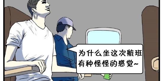 搞笑漫画:无理取闹的空姐