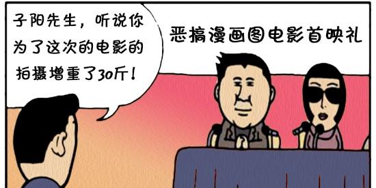 搞笑漫画:自律很差的胖演员