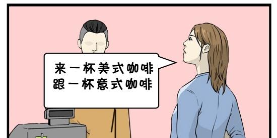 搞笑漫画:美式咖啡与意式咖啡的区别