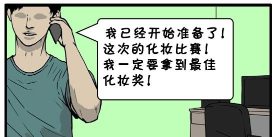 搞笑漫画:打扮成死神的孙子