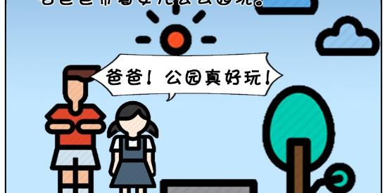 搞笑漫画:女儿不敢独自去厕所