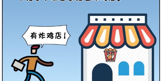 搞笑漫画:老妈不让吃炸鸡怎么办