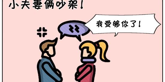 搞笑漫画:离家出走要去找妈妈