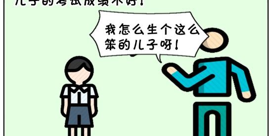 搞笑漫画:把儿子关在厕所里反省