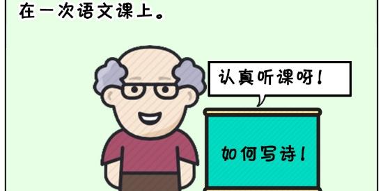 搞笑漫画:写诗最简单的方法