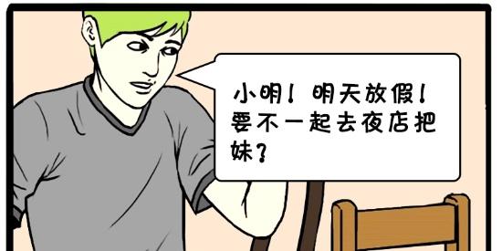 搞笑漫画:没有女朋友的小名