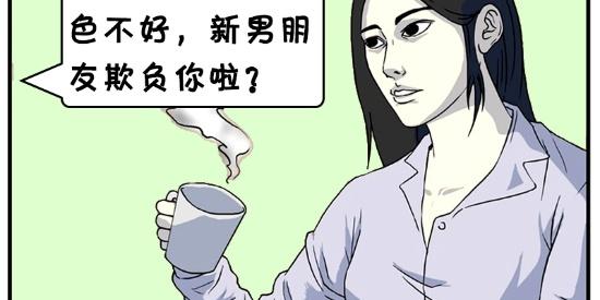 搞笑漫画:男友的缺点太明显