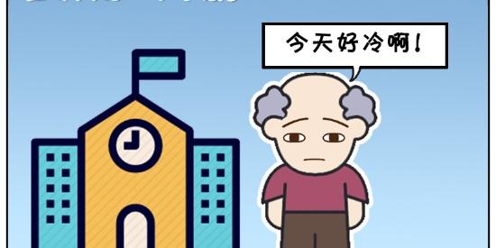 搞笑漫画:走错教师的老教师